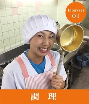 調理スタッフ